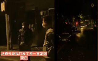 网传视频显示,武汉方舱医院及隔离点撤掉后,当时招收的、做服务的工人一分钱都没有拿到,只能在大马路上苦等。(视频截图合成)