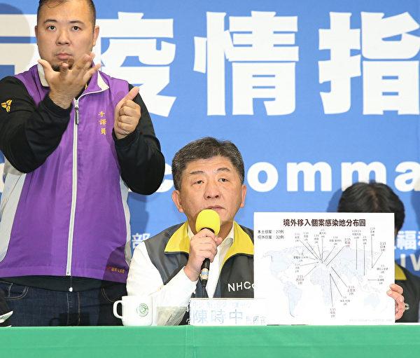 3月15日,台湾疫情指挥中心指挥官陈时中(中)在记者会上。(中央社)