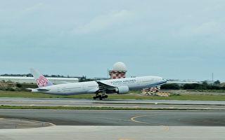 华航湖北类包机飞往上海 预计22点左右返台
