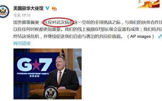 美驻华使馆频用武汉病毒 中共大面积删除
