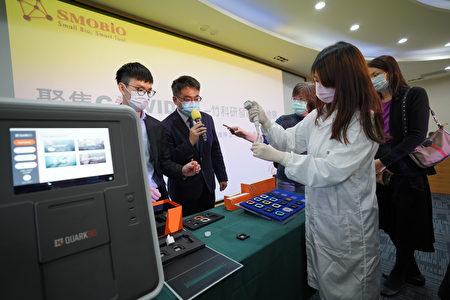 检测试剂结合晶片透过仪器进行生化反应实验