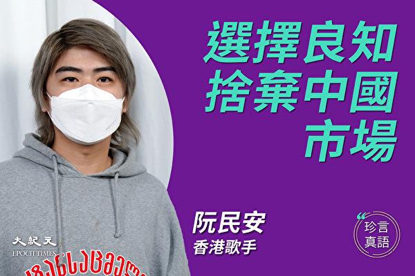 【珍言真語】阮民安:選擇良知 捨棄中國市場