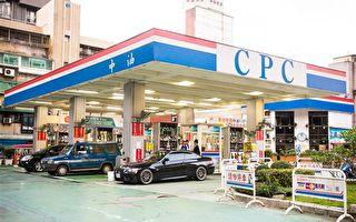 史上最大降幅 汽油今起降3.8元、柴油降4元