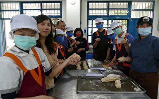 阳光小竹烘焙坊 从技艺学习中建立自信