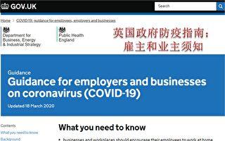 英国政府防疫指南:雇主和业主须知 (更新: 2020-03-18)