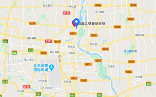 北京市顺义区双丰街道附近发生1.7级地震。(谷歌地图)