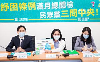 武汉台人返国中央不同调 立委:提升指挥官层级