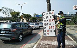 國道匝道管制  平鎮警方請用路人多加注意