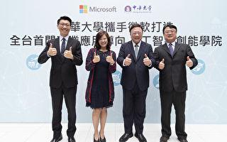 AI教育2.0   中华大学成立微软人工智慧创能学院