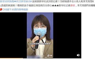报导李文亮造谣获表彰 新华社女记者被起底