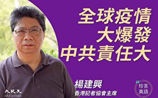 【珍言真语】杨健兴:中共瞒疫 各国抗疫后算账