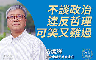 【珍言真语】张灿辉:谈政治讲真话是社会良心