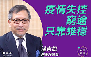 【珍言真語】潘東凱:疫情失控 末路維穩