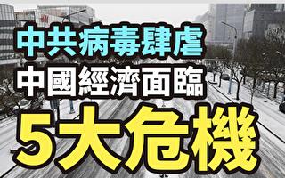 【紀元播報】疫情下的中國經濟 面臨五大危機