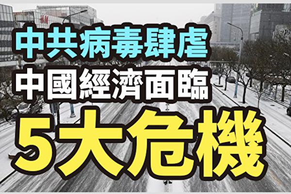 【纪元播报】疫情下的中国经济 面临五大危机