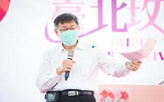 韩国瑜罢免通过 柯文哲:值得从政者警惕