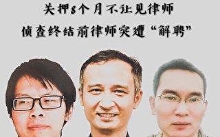 长沙富能案解聘律师 家属:非主观意愿