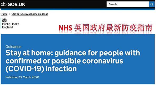 NHS英國政府最新防疫指南