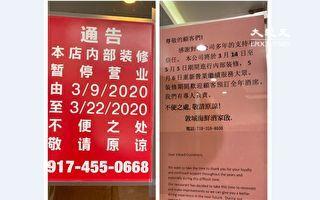 疫情影响生意锐减  纽约多家中餐馆暂停营业