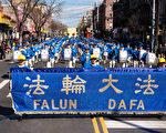 2020年3月1日,纽约法轮功学员在纽约布鲁克林举行游行。(戴兵/大纪元)