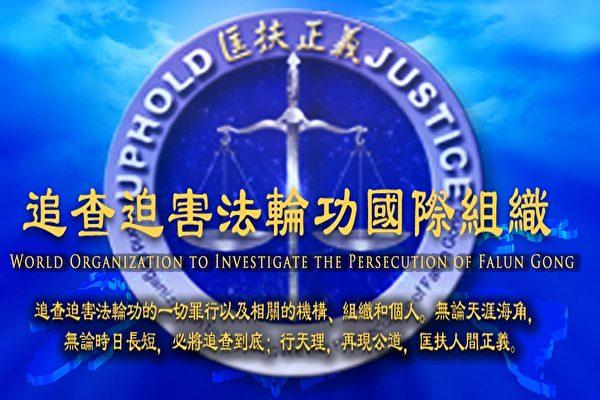 追查国际调查中共空军西京医院活摘器官录像