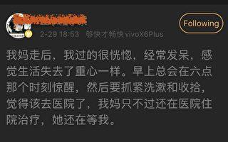 網友講述母亲患癌得不到救治去世 字字泣血
