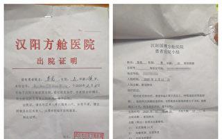 武汉一中共肺炎患者出院后死亡 消息被删