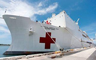 【紐約疫情3.26】海軍醫療艦提前抵紐約救援