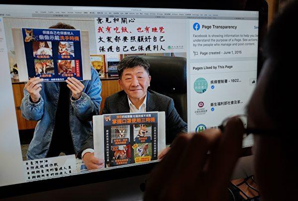 台灣疫情指揮中心指揮官、衛福部長陳時中舉著標語牌,宣傳預防COVID-19的方法。(SAM YEH/Getty Images)