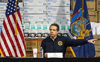 【直播】3.26纽约州疫情发布会 确诊病例破3万