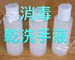 【美食天堂】干洗手液的家庭做法~使用方便不伤手
