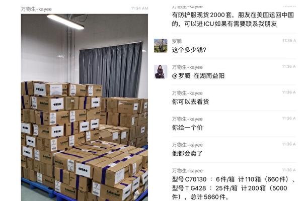 美國華人向中國捐口罩被賣回美國 輿論譁然