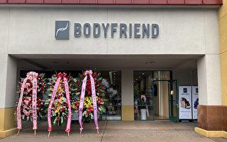 BodyFriend按摩椅 第四家體驗店全新開張