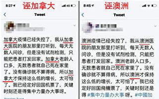 中共另类瘟疫:特务五毛发难 潜入各国祸乱