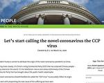 颜丹:白宫请愿网站被中共刷屏说明了什么?