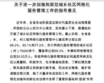 【内幕】山东文件泄政法委分工和打击重点
