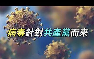 【纪元特稿视频版】病毒针对共产党而来
