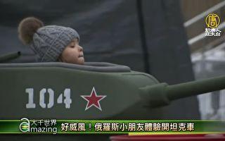 好威风 俄罗斯小朋友体验开坦克车