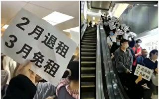 疫情下生意难为 深圳广州数百商户要求减租