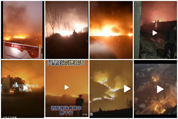 【現場視頻】大風吹襲 京津冀多地起火