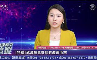 【直播回放】3.11新肺炎追踪:湖北连串政治秀