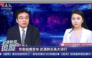 【直播回放】3.12中共肺炎追蹤:高官球星影星染疫