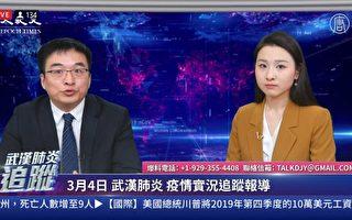 【直播回放】3.4新肺炎追蹤:王滬寧擾亂抗疫?