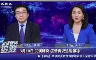 【直播回放】3.10新肺炎追蹤:習訪武漢 警察擾民
