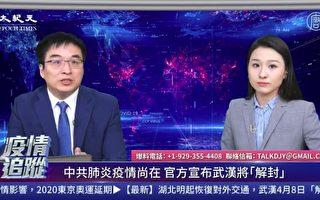 【直播】3.24疫情追踪:反击中共大外宣