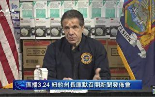 【直播】3.24紐約州疫情發布會 估計14天至高峰