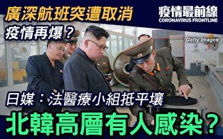 【疫情最前线】法国医援 北韩高层谁感染?