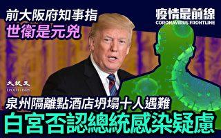 【疫情最前线】白宫澄清川普无感染疑虑
