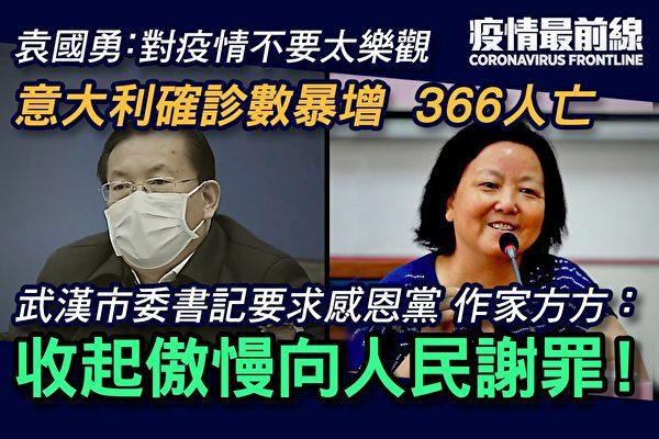 【疫情最前线】武汉作家喊话政府:感恩人民