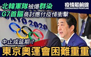 【疫情最前线】东京奥运会困难重重